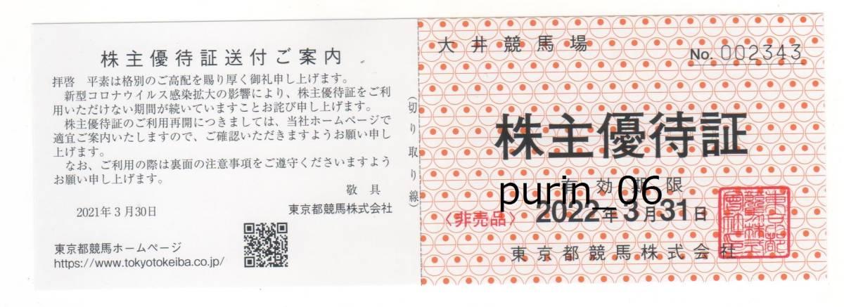 東京都競馬 株主優待証 大井競馬場 入場券 1枚_画像1