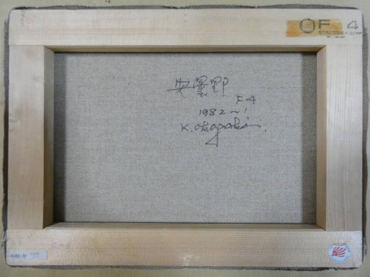 ◆不明【 安雲野 】キャンバスF4号 ◆風景 ◆ 枠付き◆_画像3