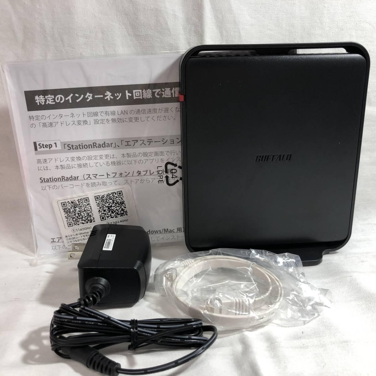 BUFFALO WiFi 無線LAN ルーター WHR-1166DHP4/YND1411