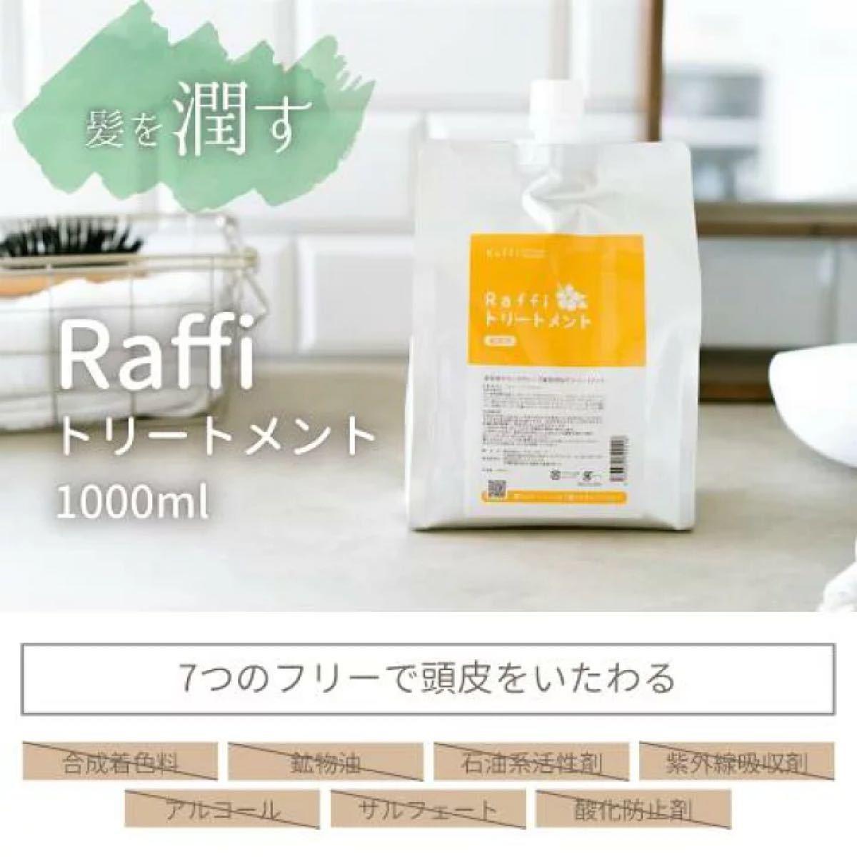 Raffi シャンプー&トリートメント各1000mlセット