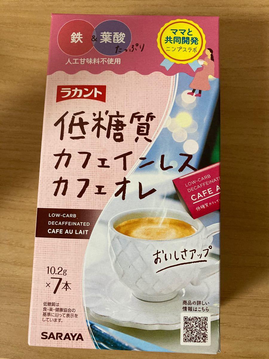 [未開封]低糖質 カフェインレス カフェオレ