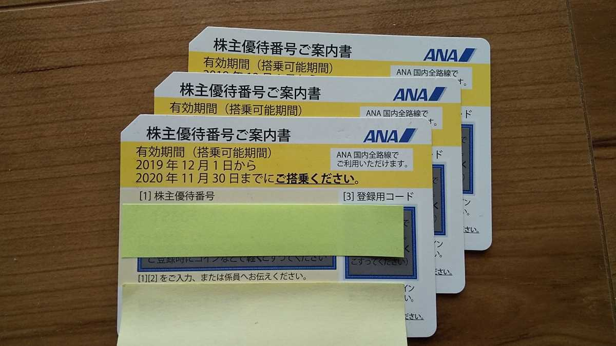 【なるはや】【番号通知】ANA 全日空 株主優待券 5月末期限 1枚 2枚 国内 航空券 割引 送付無し_画像1