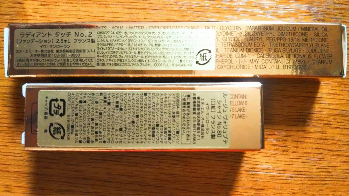 イブサンローラン ルージュ ヴォリュプテシャイン No.80ラディアント タッチ No.2  フランス製 ( 限定ハート型箱入れ)