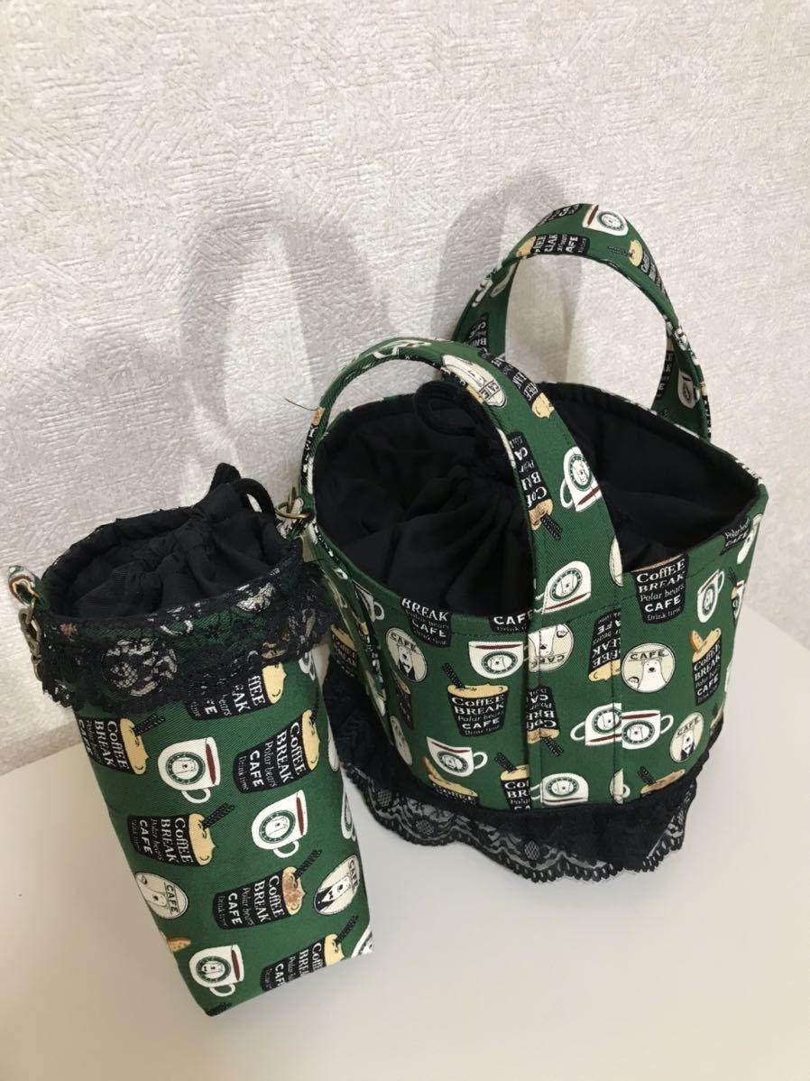ハンドメイドランチバッグ 2点セット 保冷 ランチバッグ ランチトート ペットボトルカバー付き