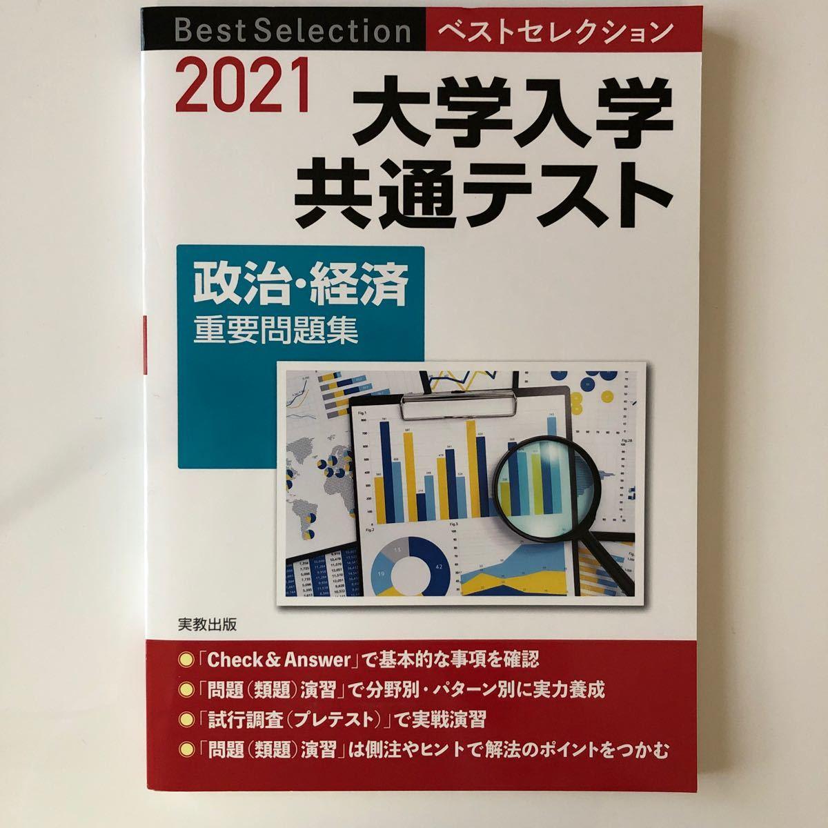 大学入学共通テスト 政治・経済