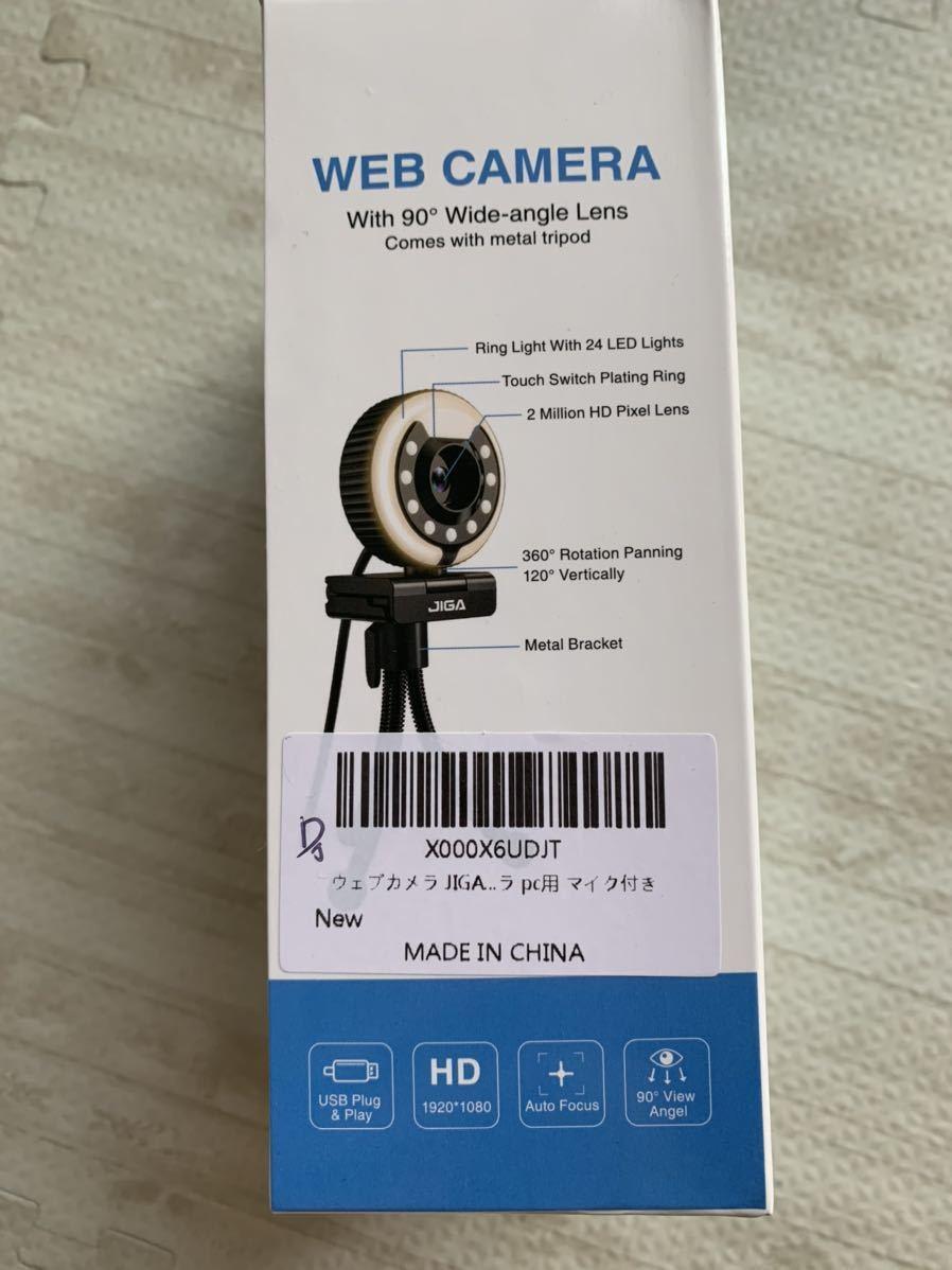 ウェブカメラ LEDリングフィルライト付き web カメラ 三脚付属 オートフォーカス USB広角ウェブカメラ マイク内蔵 自動光補正