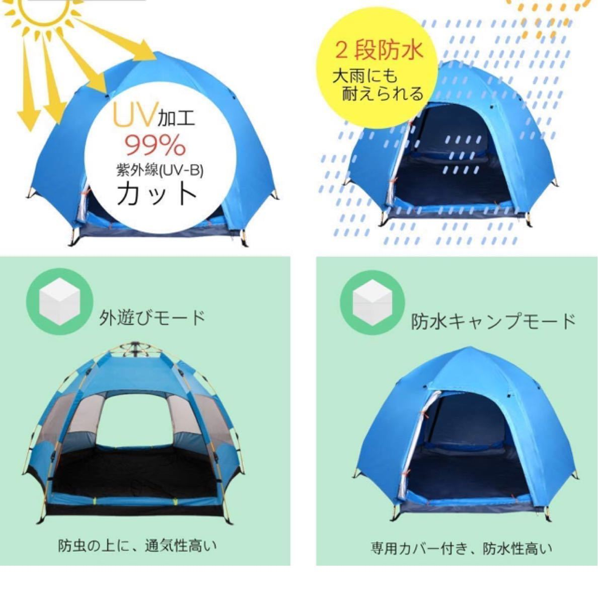 キャンプ用ワンタッチテント防災用にも4個セット