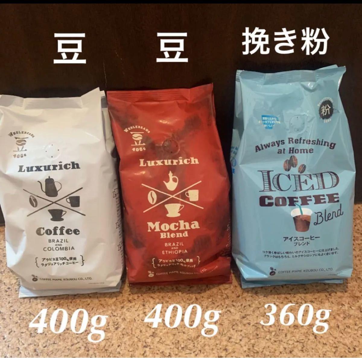 【SALE】コーヒー 3種セット コーヒー豆 挽き粉