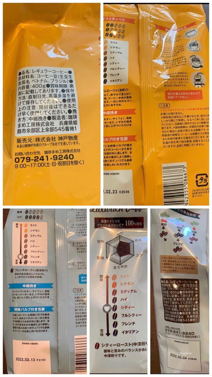 【SALE!】コーヒー 3種セット 挽き粉 コーヒー詰め合わせ