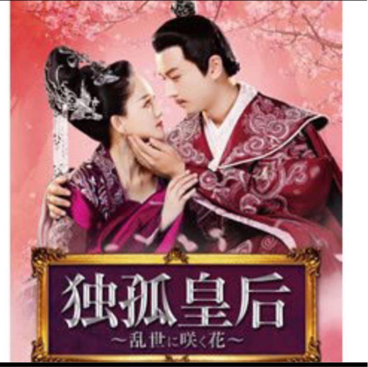 中国ドラマ 独狐皇后〜乱世に咲く花〜『Blu-ray』