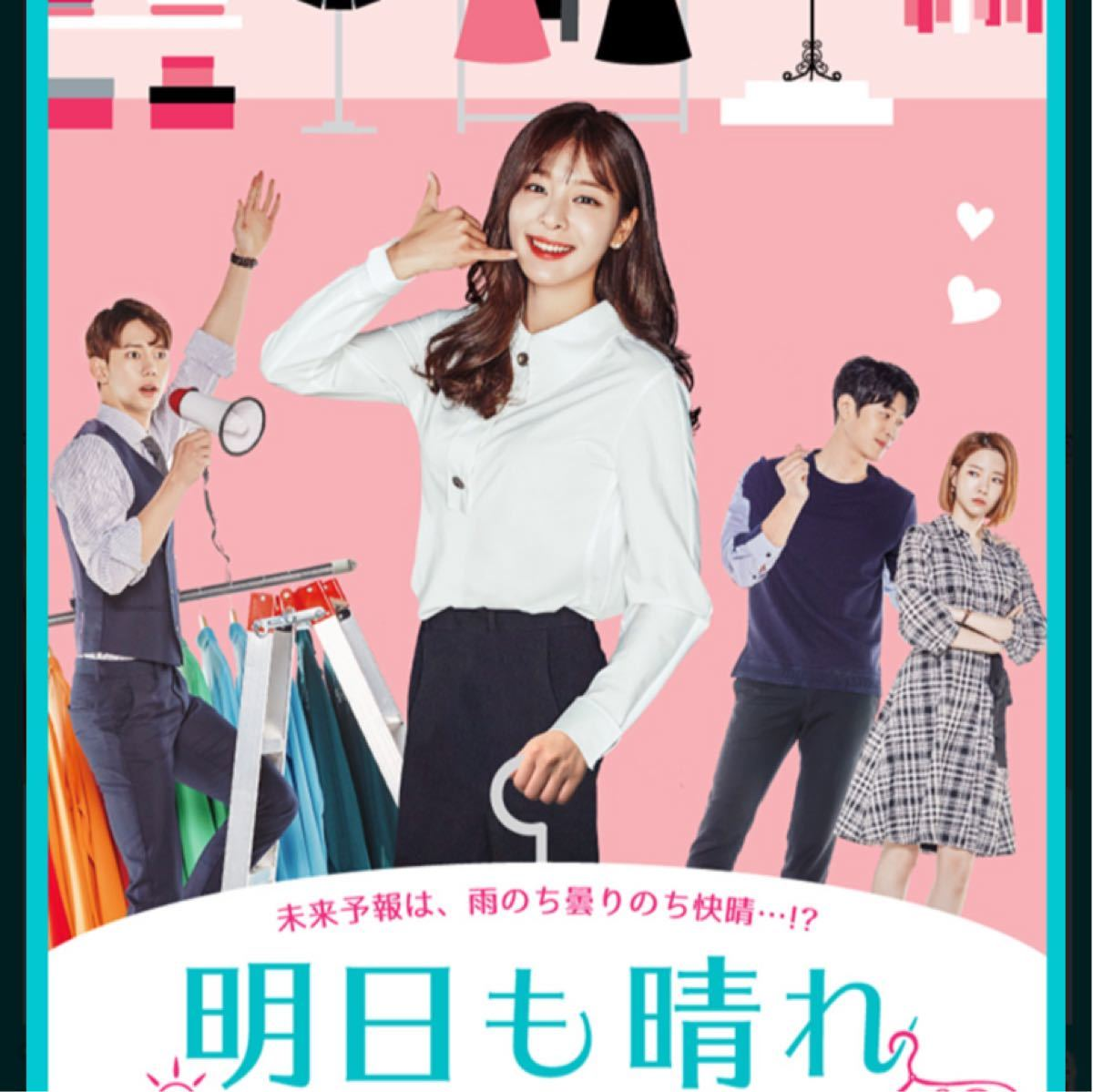 韓国ドラマ 明日も晴れ『Blu-ray』
