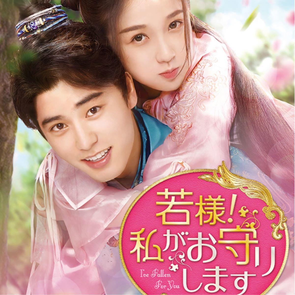 中国ドラマ 若様私がお守りします 【Blu-ray】
