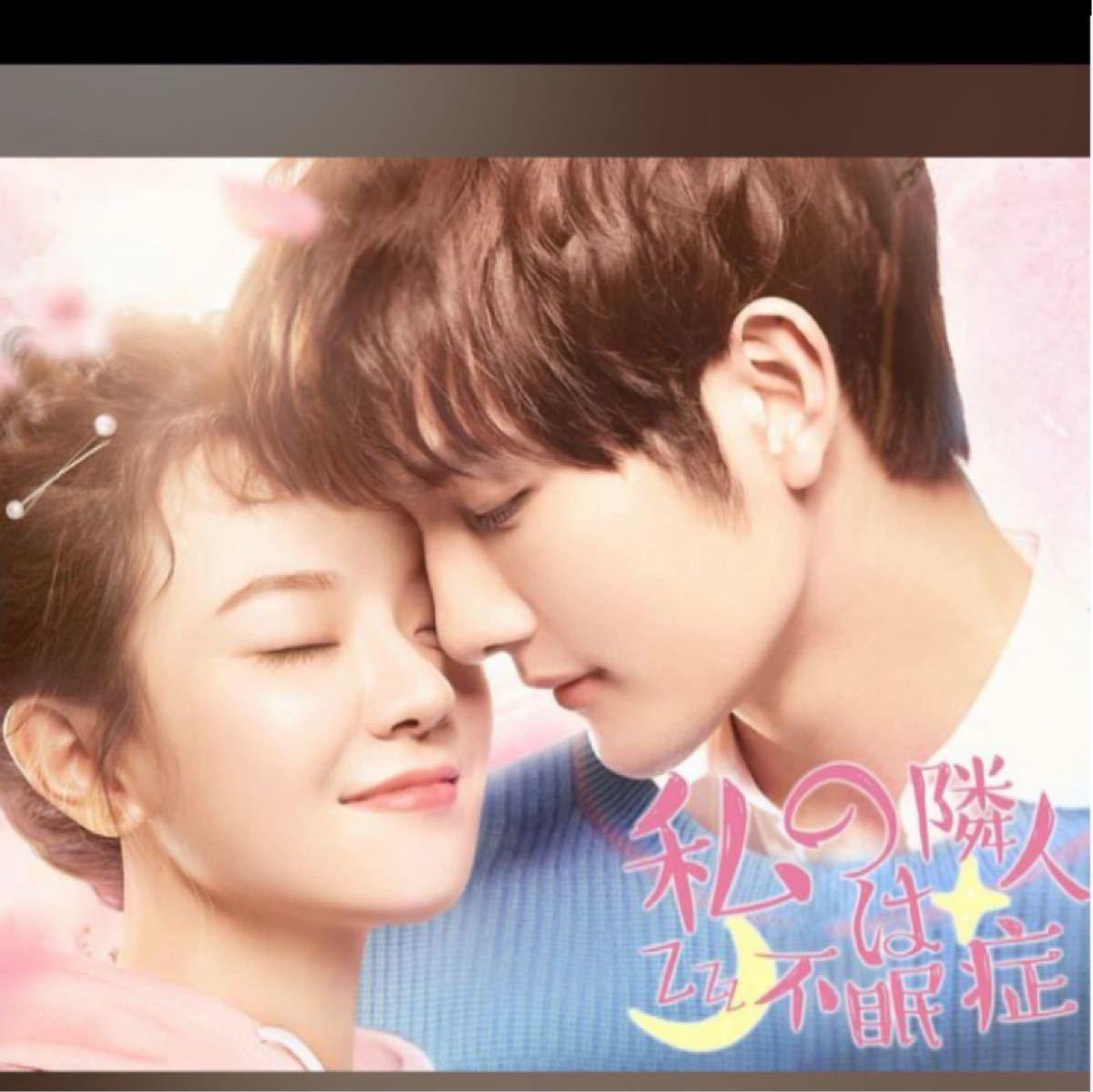 中国ドラマ 私の隣人は不眠症 【Blu-ray】