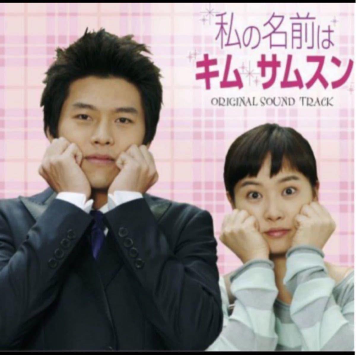 韓国ドラマ 私の名前はキムサムスン【Blu-ray】吹き替えあり