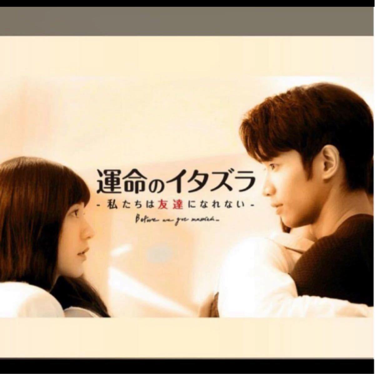 中国ドラマ 運命のイタズラ【Blu-ray】