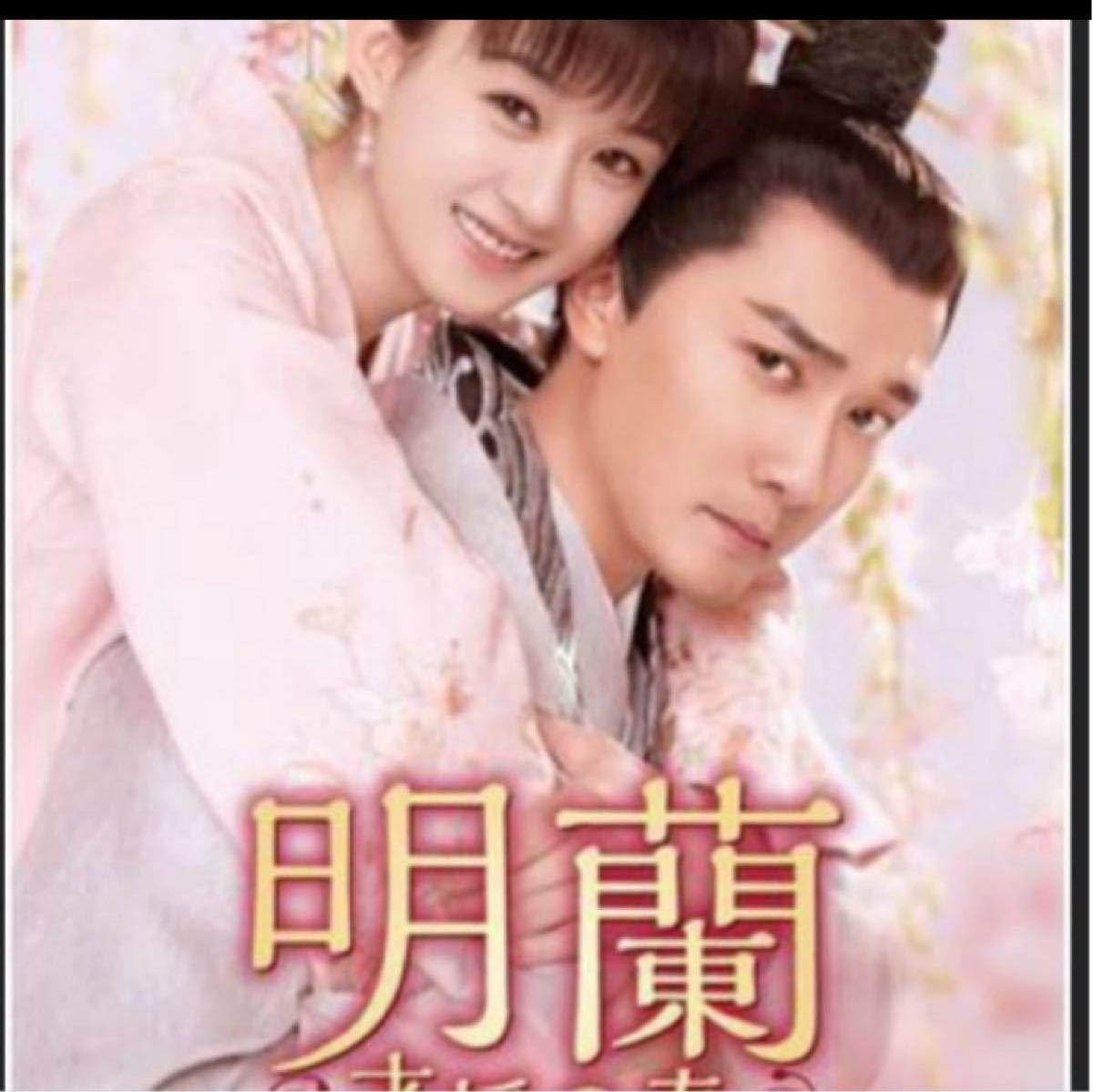 中国ドラマ  明蘭【Blu-ray】