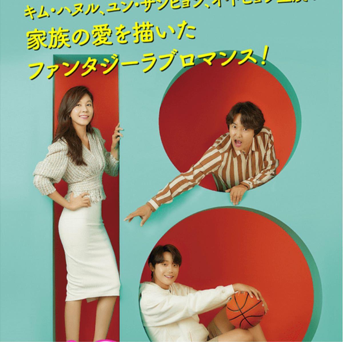 韓国ドラマ 18アゲイン【Blu-ray】