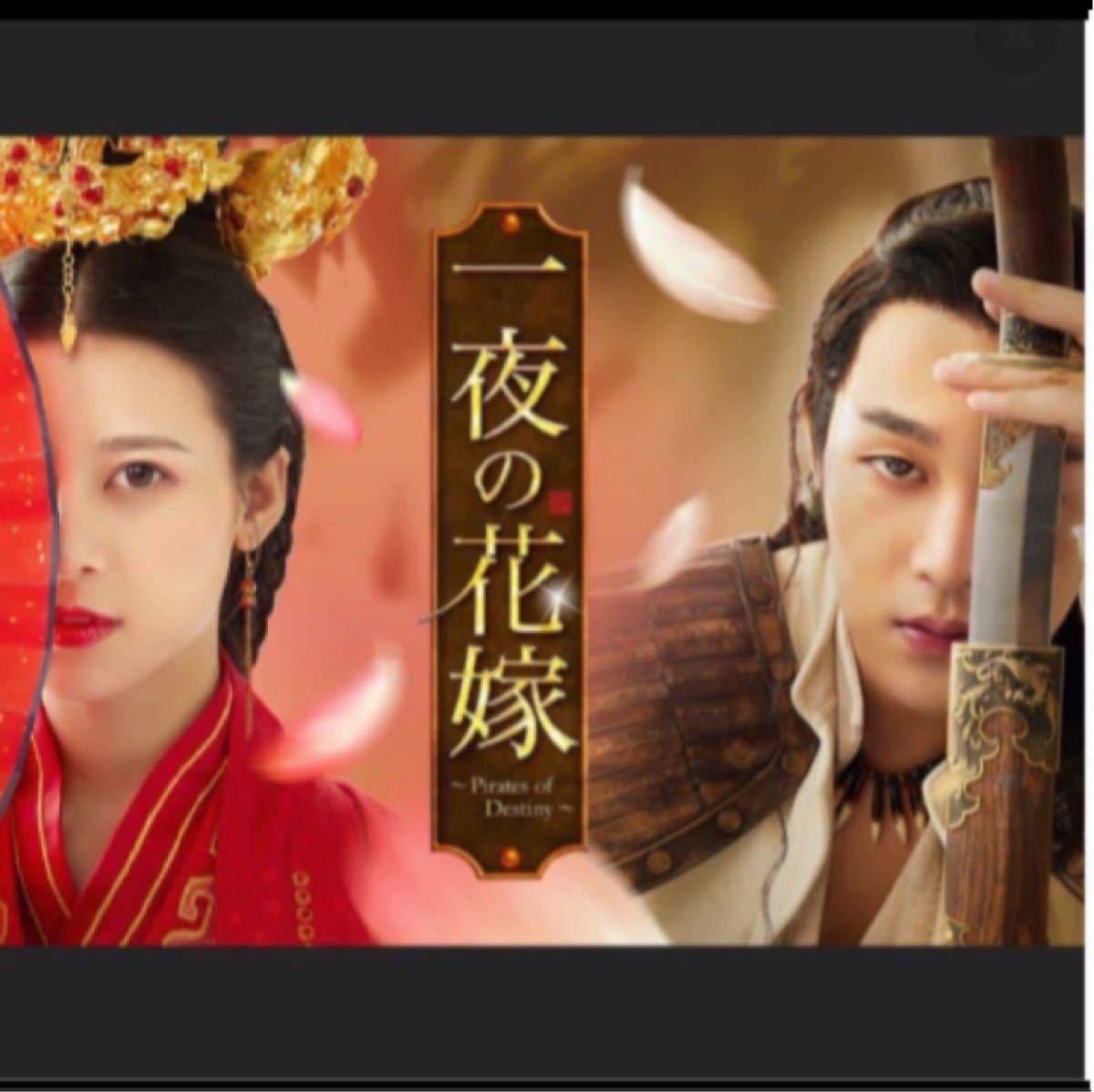 中国ドラマ 一夜の花嫁 【Blu-ray】