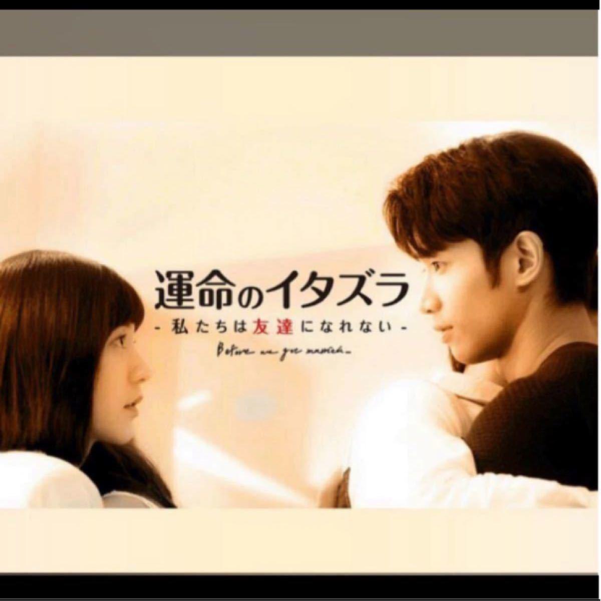 中国ドラマ 運命のイタズラ 【Blu-ray】