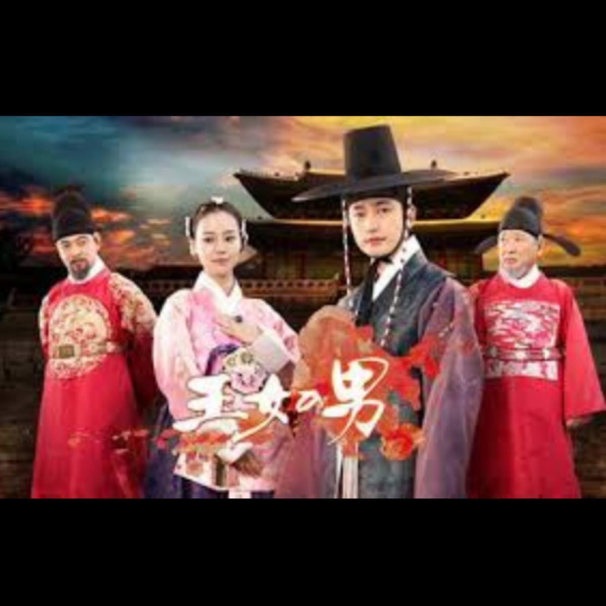 韓国ドラマ 王女の男 【Blu-ray】