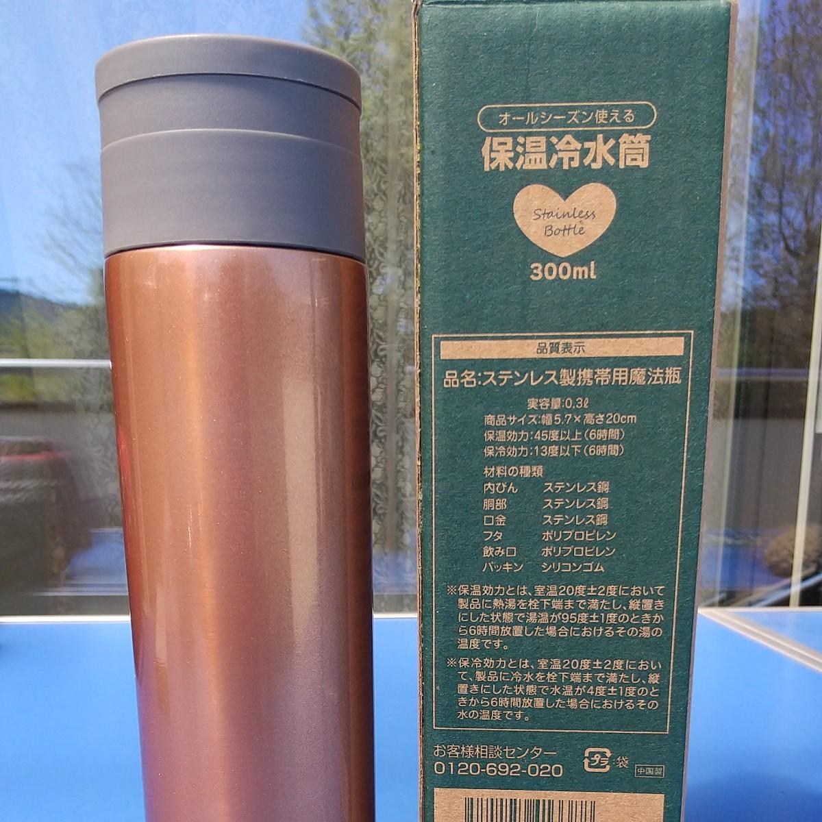 ステンレスボトル 真空 携帯用 ステンレス製