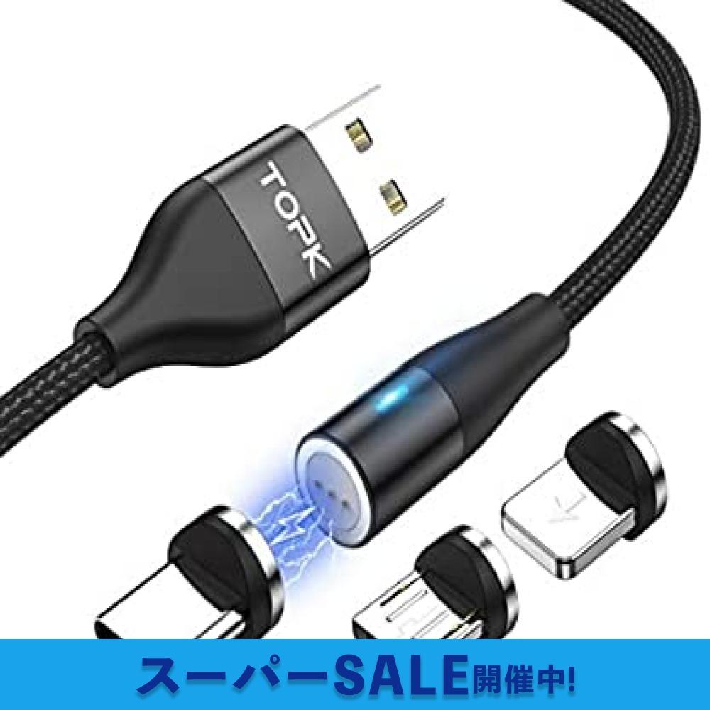 黒い 第二世代 マグネット式 充電ケーブル マグネットケーブル QC3.0アドバンスト充電 USB2.0高速データ転送 ライトニ_画像1