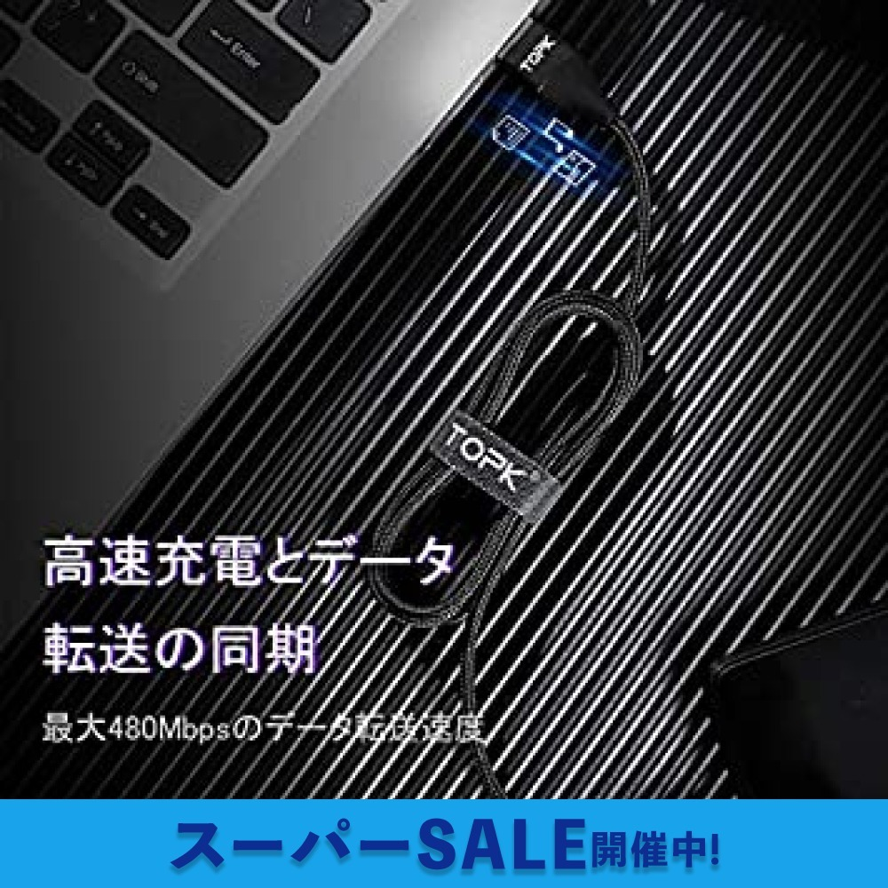 黒い 第二世代 マグネット式 充電ケーブル マグネットケーブル QC3.0アドバンスト充電 USB2.0高速データ転送 ライトニ_画像5