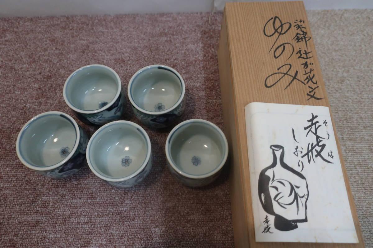 ●HS/   有田焼 佐藤走波作 ゆのみ ウサギ柄 湯呑碗 和食器 茶道具 煎茶 置物 オブジェ