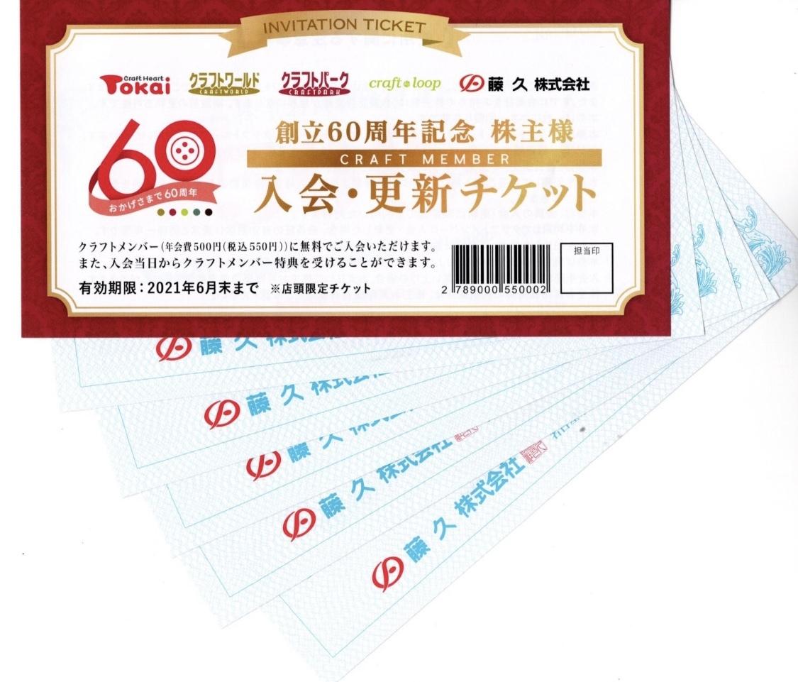 【送込】藤久株主お買物優待券2500円分+入会更新チケットセット_画像1