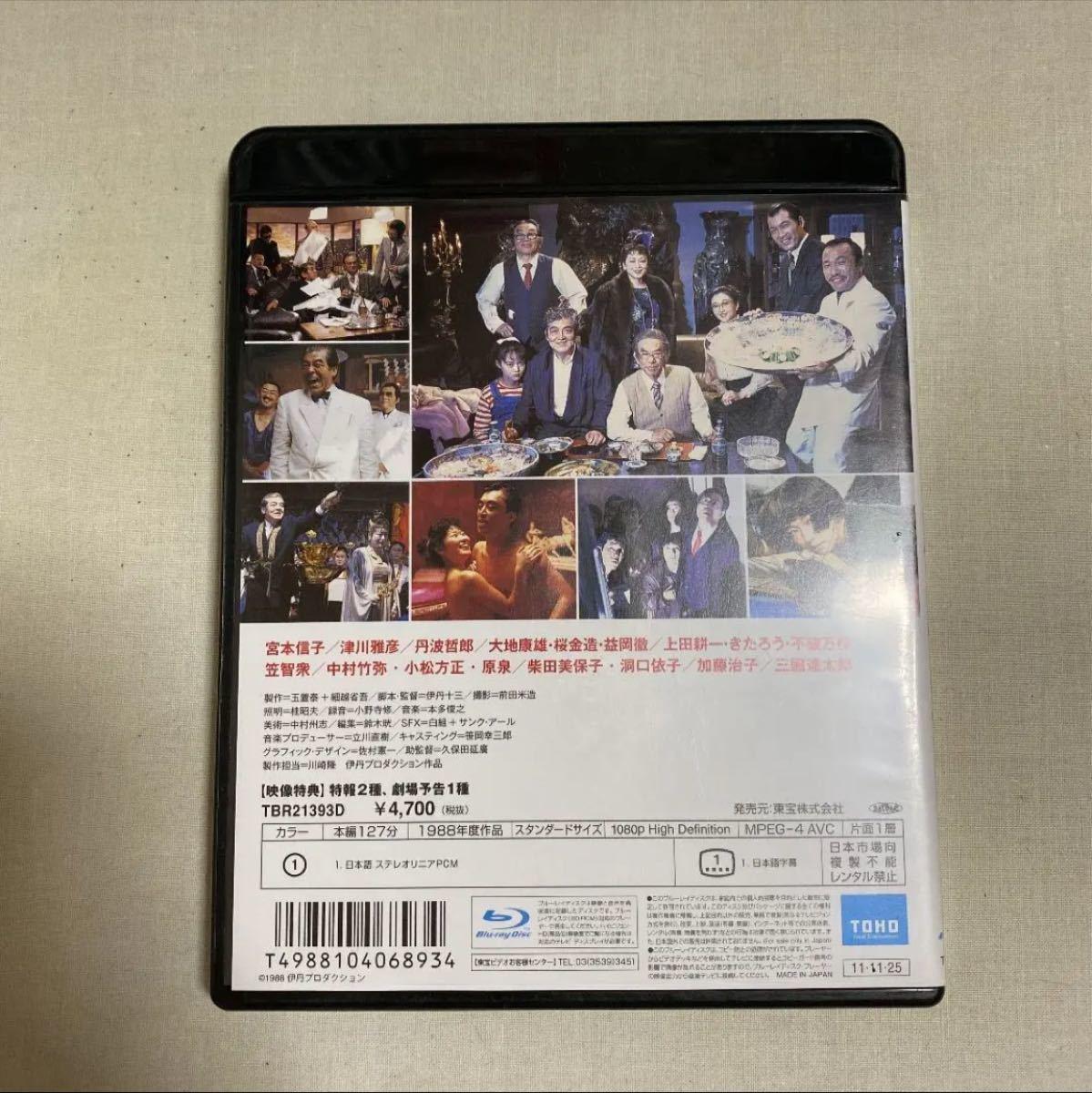 Blu-ray マルサの女2 DVD