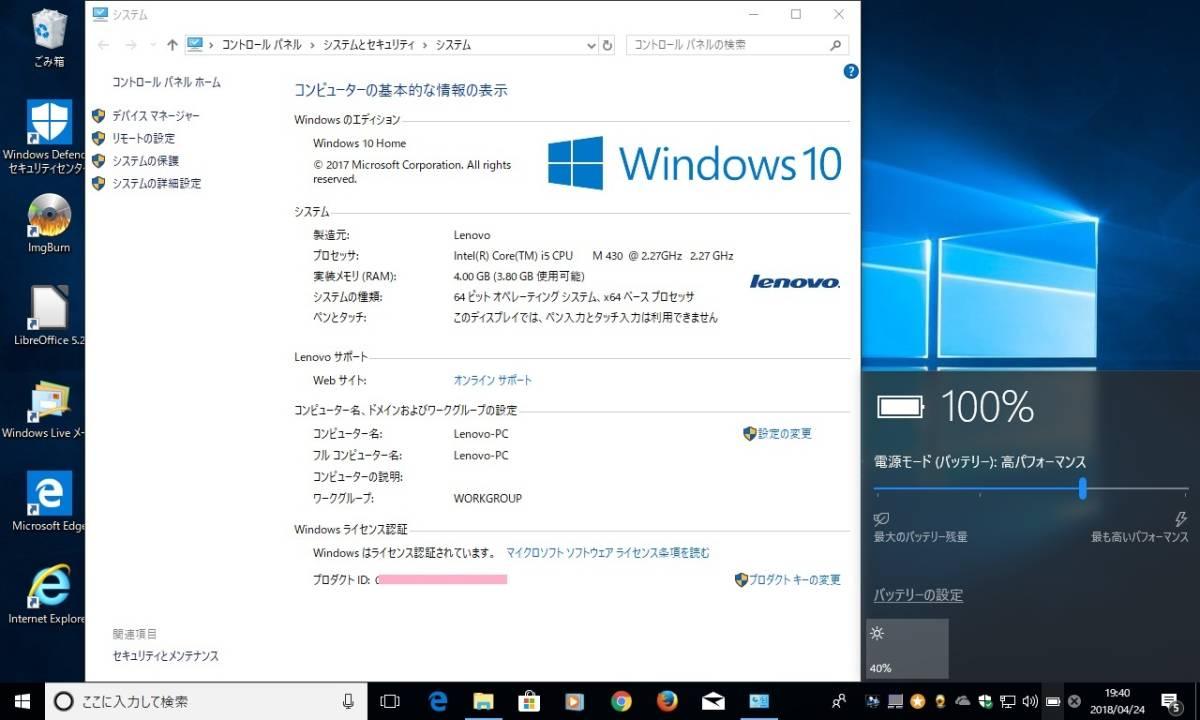 整備済PC Windows10 Home 64bit Lenovo G560 Core i5 430M 2.26~2.53GHz 4GB 320GB DVDハイパーマルチ Webカメラ 無線 Office 即使用_画像4