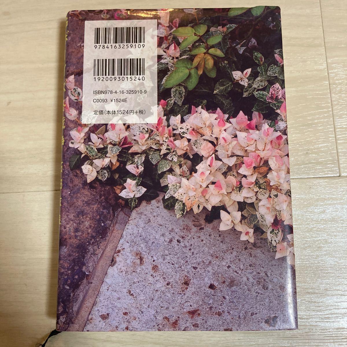 Gボーイズ冬戦争 池袋ウエストゲートパーク VII/石田衣良 【著】