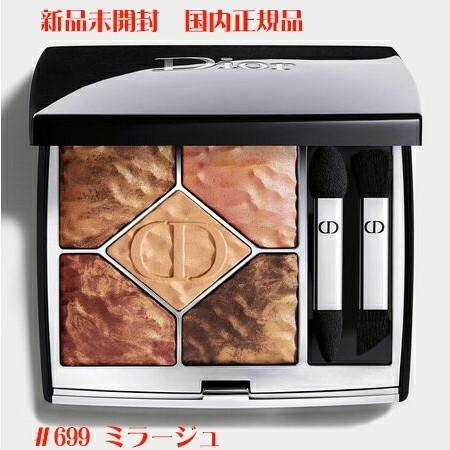 Dior ディオール 【699ミラージュ】サンク クルール クチュール アイシャドウ