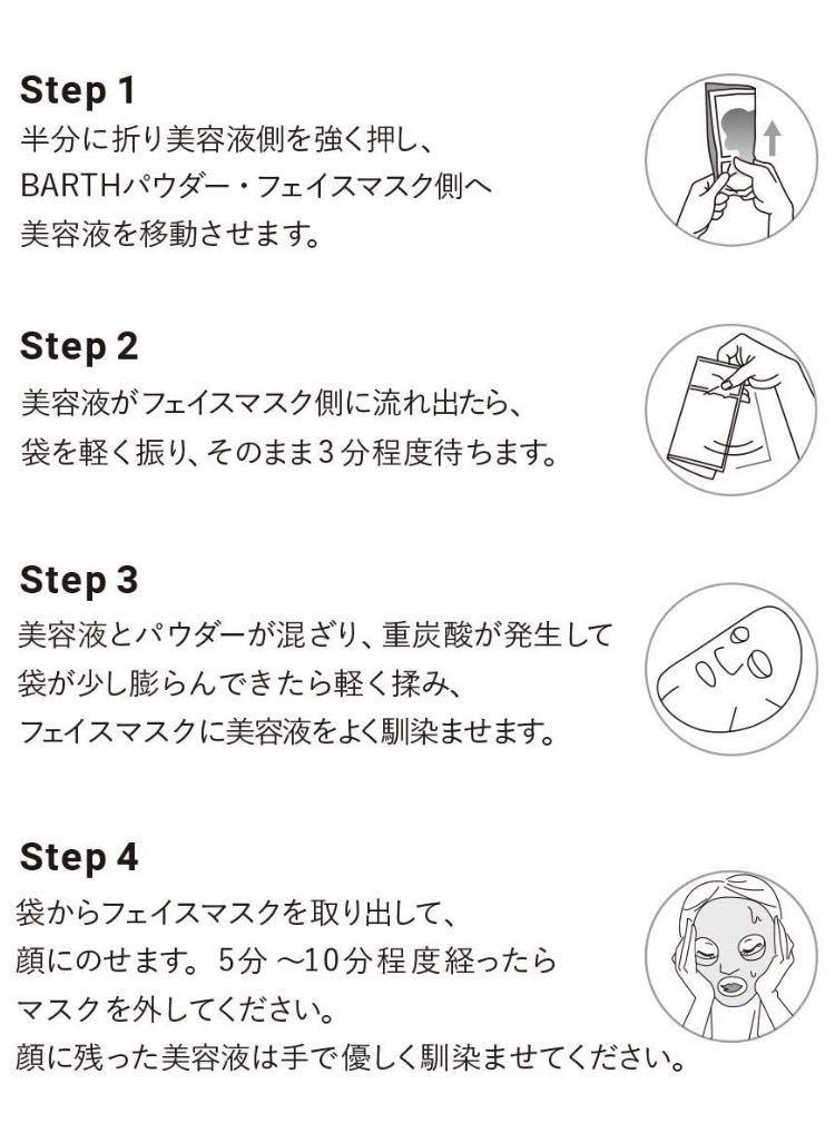 BARTH【バース】 中性 重炭酸 フェイスマスク (無添加 日本製 ピュアコットン 100% オーガニック植物美容成分3種入り) (3包入り)_画像7