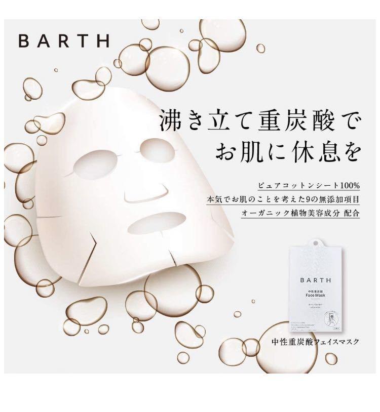 BARTH【バース】 中性 重炭酸 フェイスマスク (無添加 日本製 ピュアコットン 100% オーガニック植物美容成分3種入り) (3包入り)_画像5