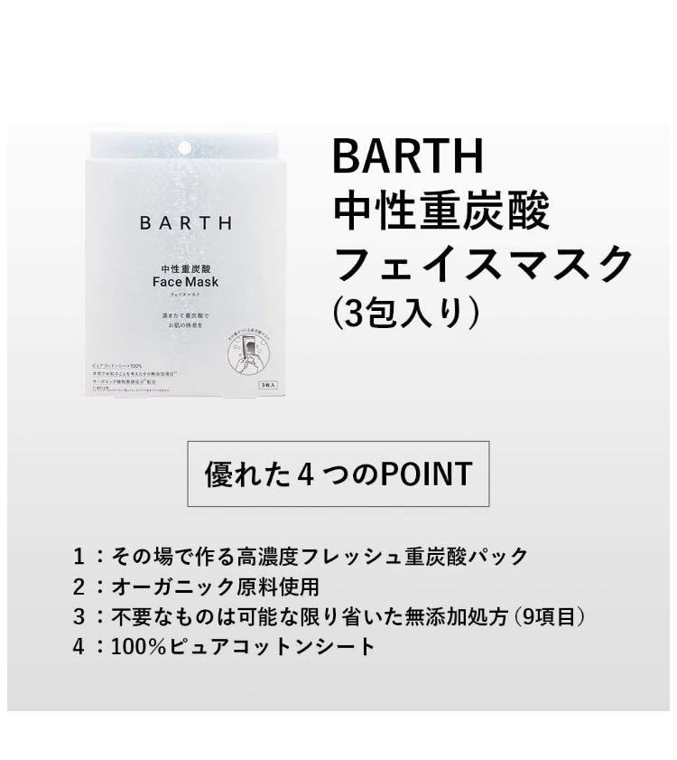 BARTH【バース】 中性 重炭酸 フェイスマスク (無添加 日本製 ピュアコットン 100% オーガニック植物美容成分3種入り) (3包入り)_画像4