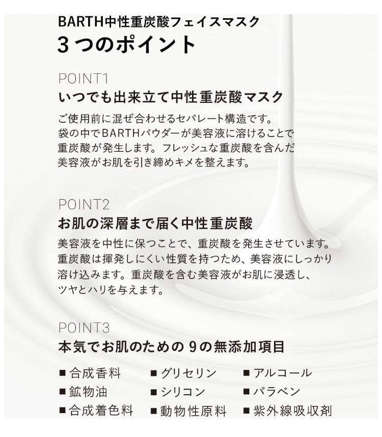 BARTH【バース】 中性 重炭酸 フェイスマスク (無添加 日本製 ピュアコットン 100% オーガニック植物美容成分3種入り) (3包入り)_画像6