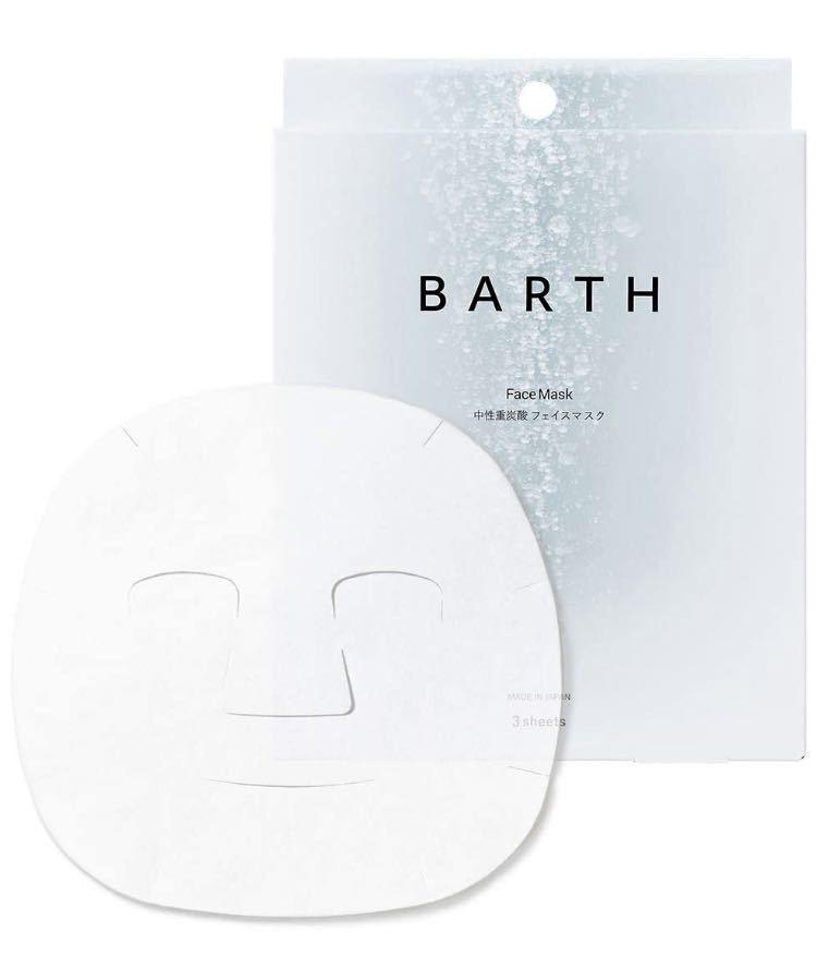 BARTH【バース】 中性 重炭酸 フェイスマスク (無添加 日本製 ピュアコットン 100% オーガニック植物美容成分3種入り) (3包入り)_画像3
