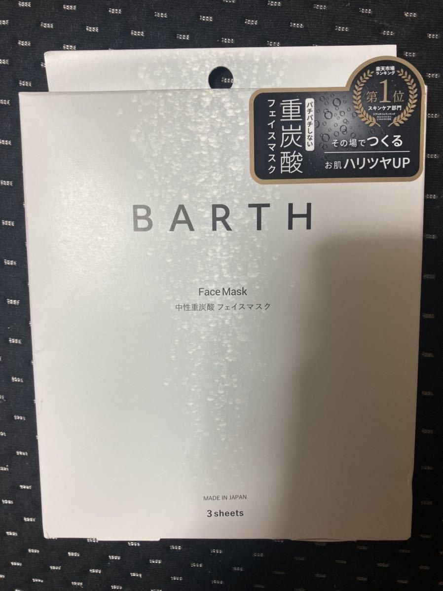 BARTH【バース】 中性 重炭酸 フェイスマスク (無添加 日本製 ピュアコットン 100% オーガニック植物美容成分3種入り) (3包入り)_画像1