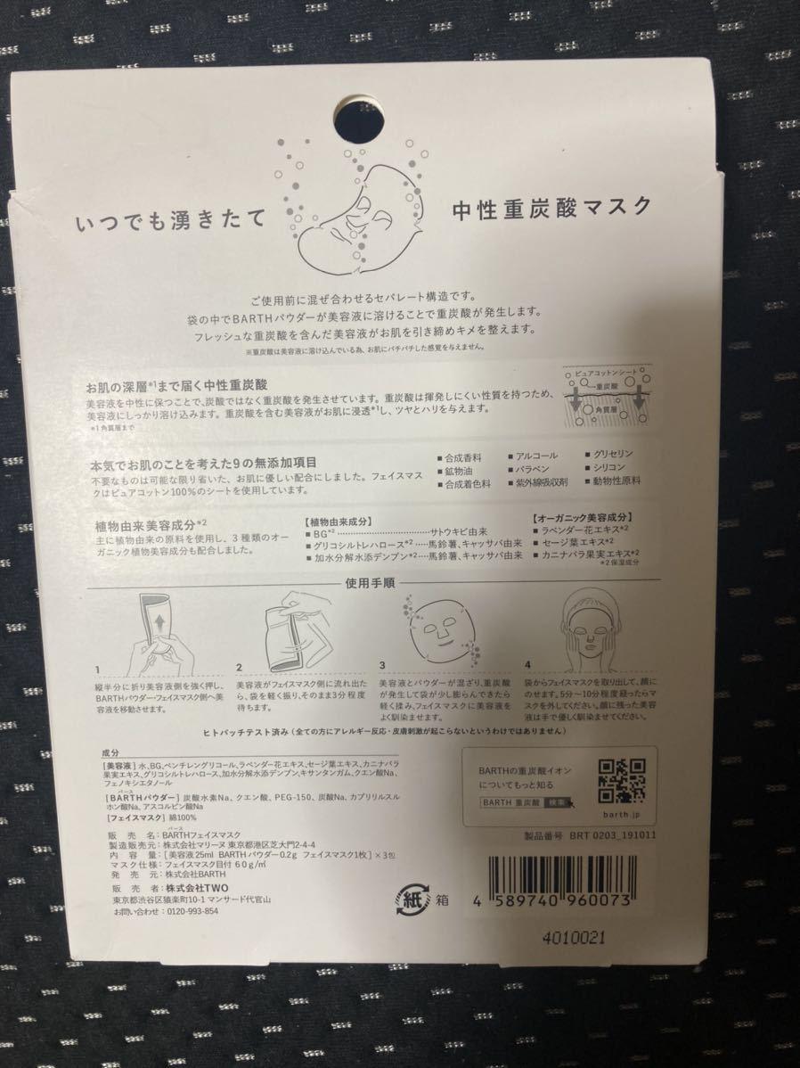 BARTH【バース】 中性 重炭酸 フェイスマスク (無添加 日本製 ピュアコットン 100% オーガニック植物美容成分3種入り) (3包入り)_画像2