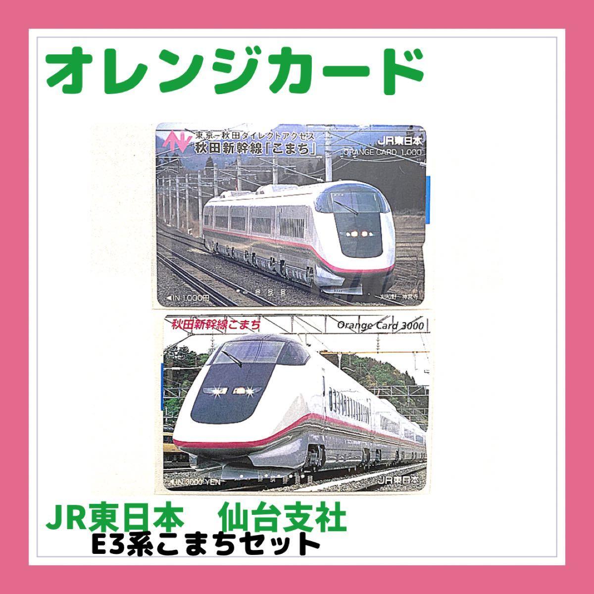 JR東日本 オレンジカード 使用済み 秋田新幹線セット