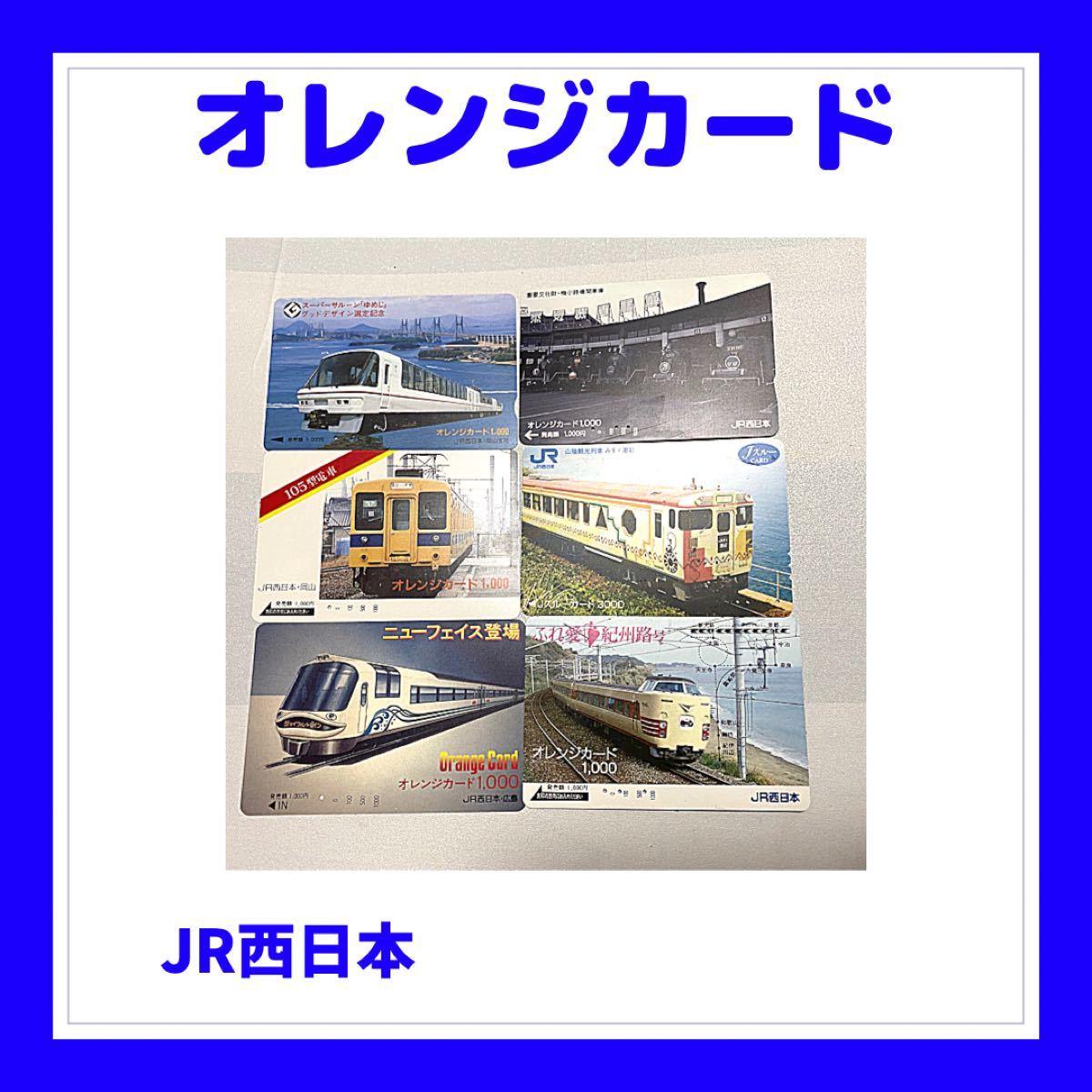 JR西日本  オレンジカード 使用済み