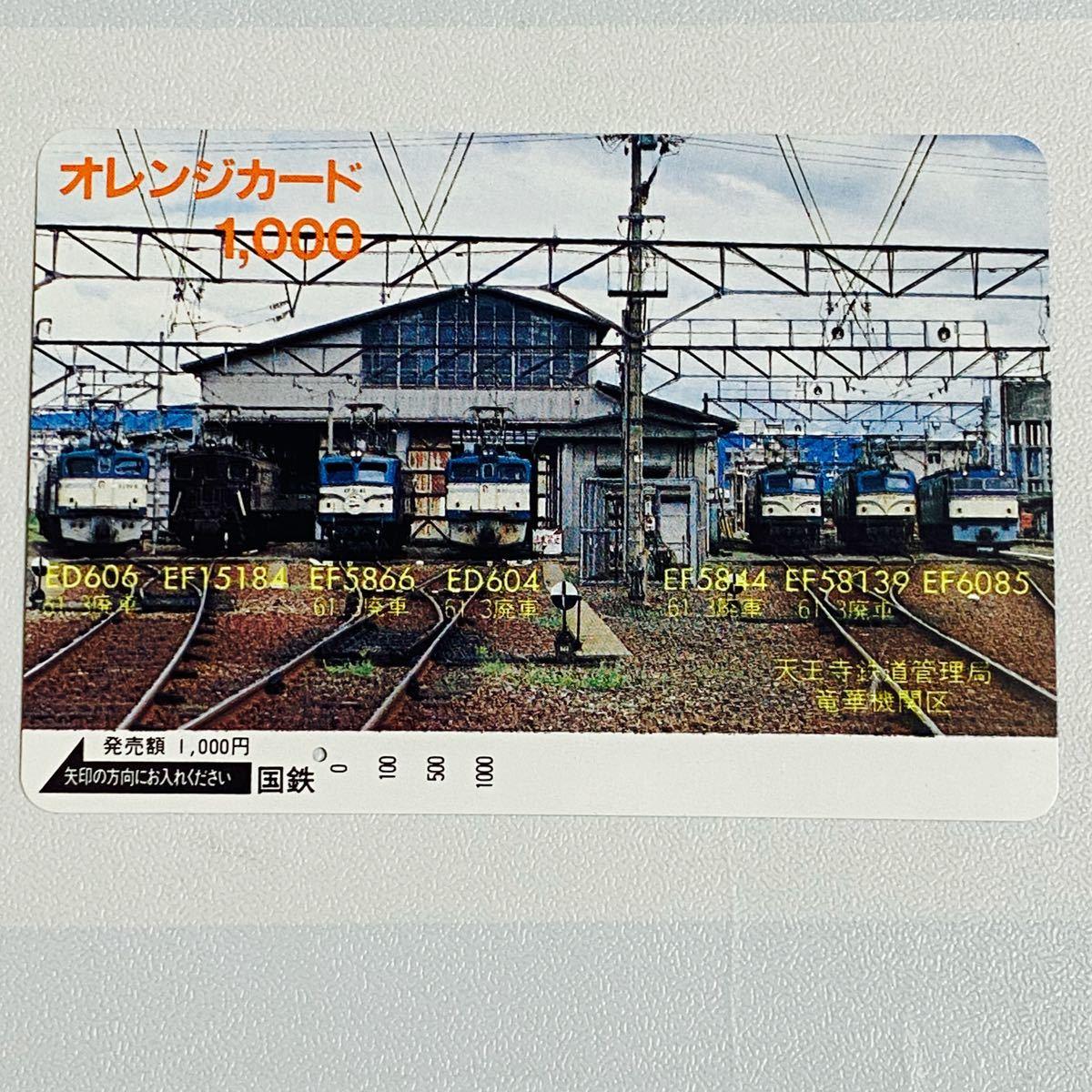 国鉄 使用済み オレンジカード 【激レア】