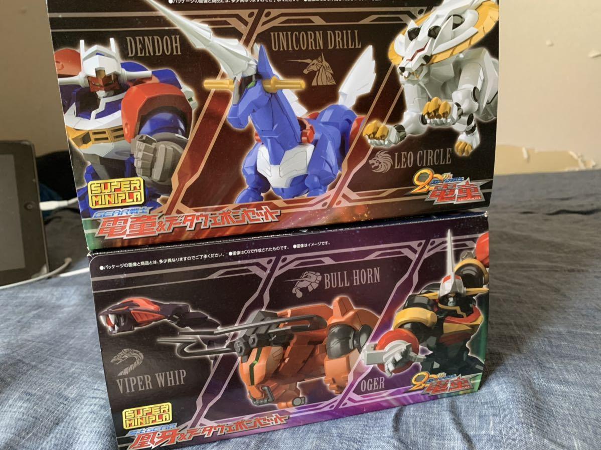 スーパーミニプラ gear戦士 電童&データウェポンセット スーパーミニプラ 騎士gear 鳳牙&データウェポンセット 二つセット_画像5