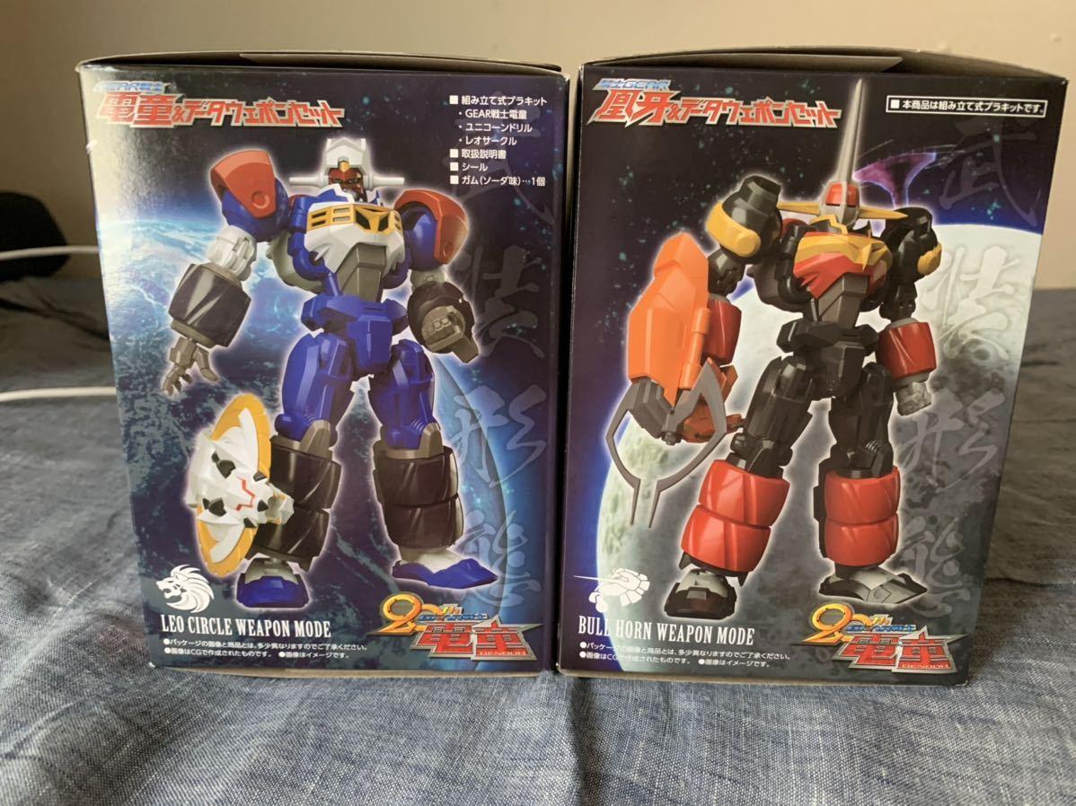 スーパーミニプラ gear戦士 電童&データウェポンセット スーパーミニプラ 騎士gear 鳳牙&データウェポンセット 二つセット_画像3