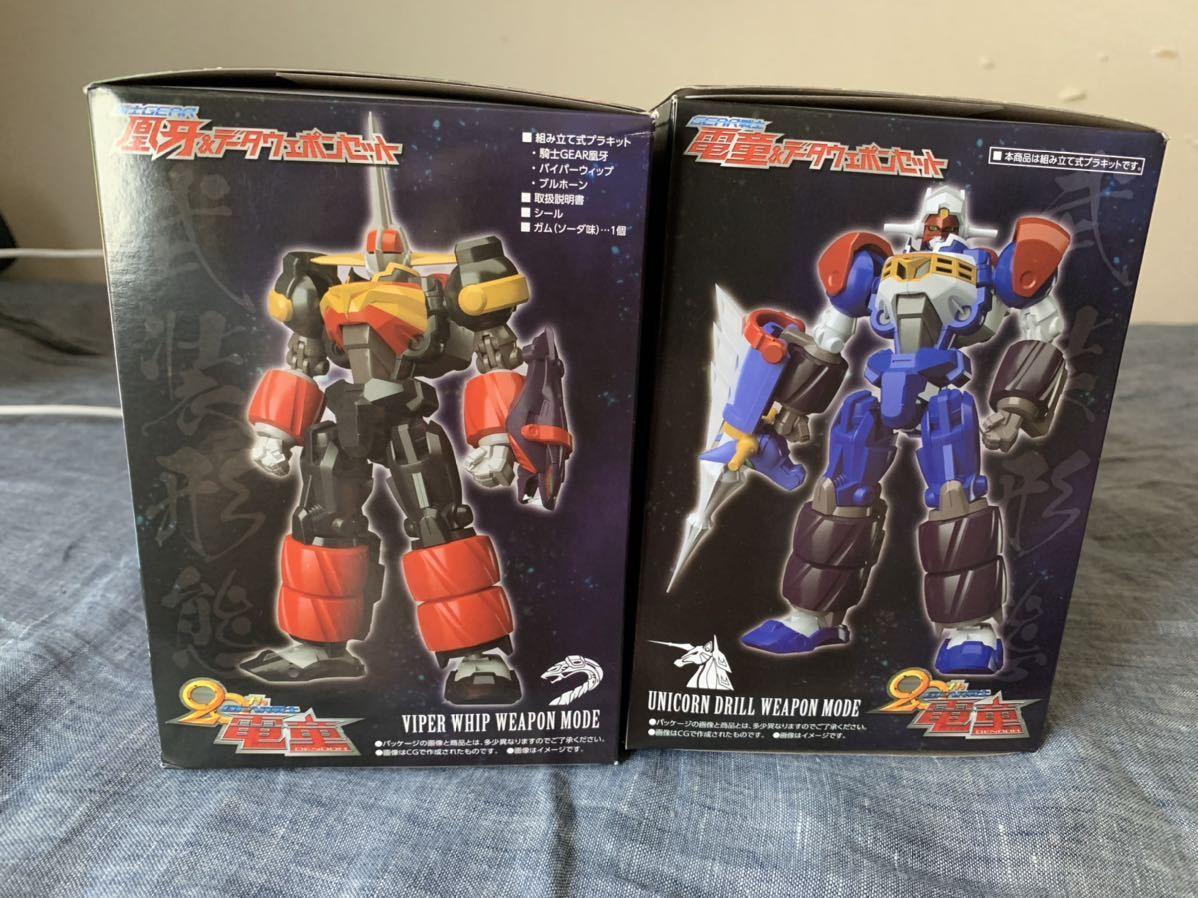 スーパーミニプラ gear戦士 電童&データウェポンセット スーパーミニプラ 騎士gear 鳳牙&データウェポンセット 二つセット_画像4