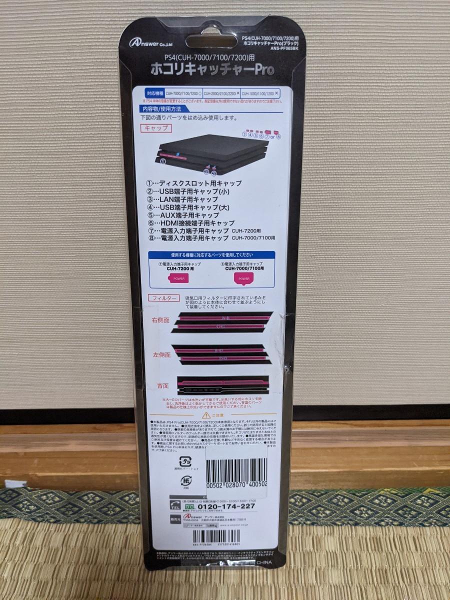PS4 Pro専用 ホコリキャッチャー