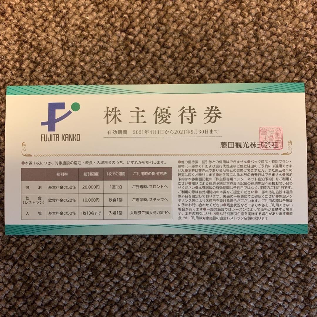 藤田観光 株主優待券 50%割引 ワシントンホテル下田海中水族館他_画像1