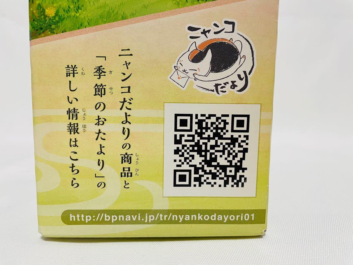 週末限定値下げ ニャンコだより ニャンコ先生 冷茶ポット&グラス 夏目友人帳
