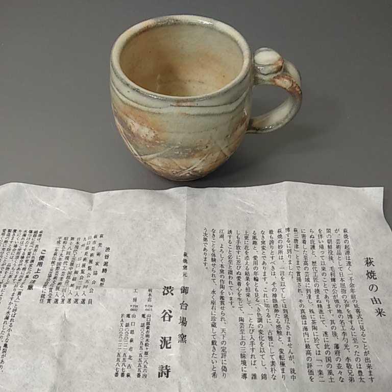 風66)萩焼 渋谷泥詩 見島コーヒーカップ マグカップ 珈琲器 茶器 未使用新品 同梱歓迎_画像8